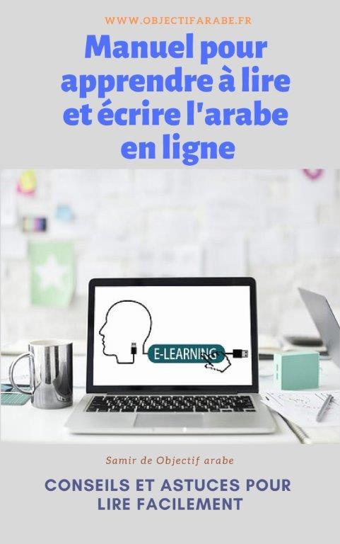 formation apprendre à lire et écrire l'arabe